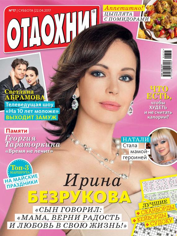 ИД «Бурда» Журнал «Отдохни!» №17/2017 ид бурда журнал новый дом 06 2015