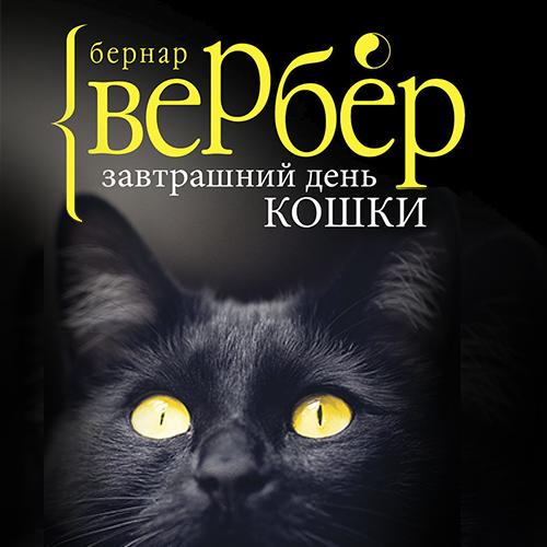 Бернар Вербер Завтрашний день кошки вербер б мы боги