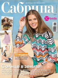 «Бурда», ИД  - Сабрина. Журнал по вязанию. №05/2017