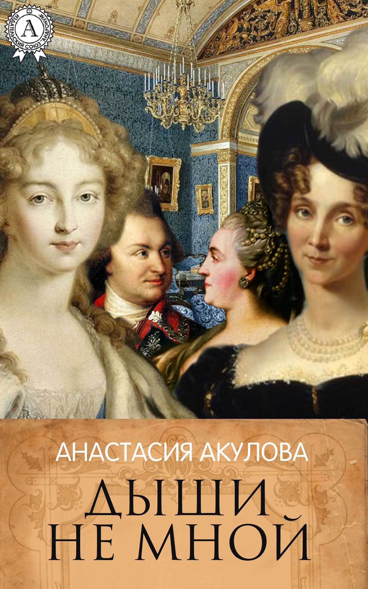 Анастасия Акулова - Дыши не мной