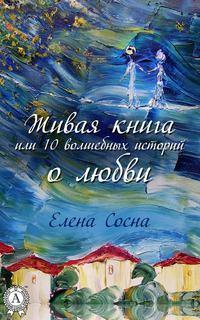 Сосна, Елена  - Живая книга, или 10 волшебных историй о любви