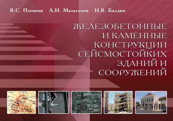 В. С. Плевков Железобетонные и каменные конструкции сейсмостойких зданий и сооружений