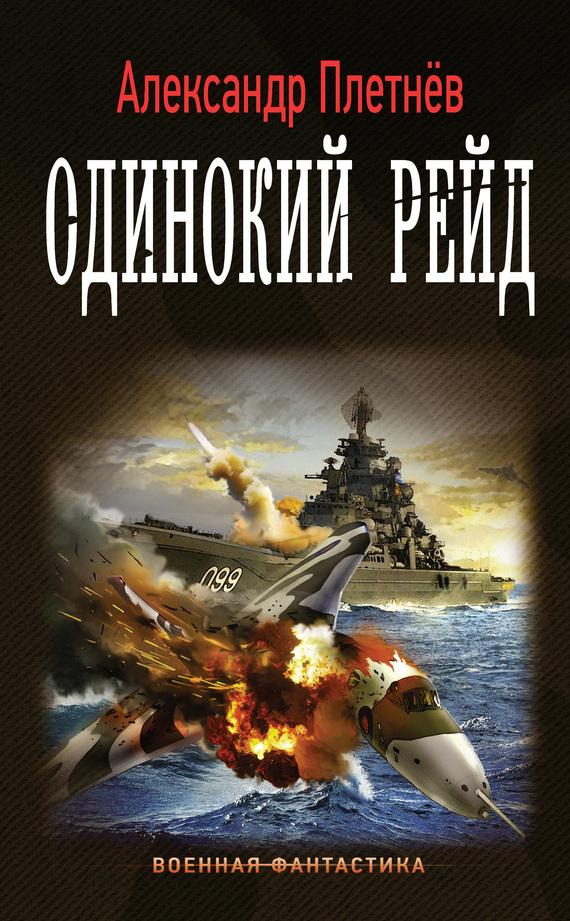 Александр Плетнёв Одинокий рейд