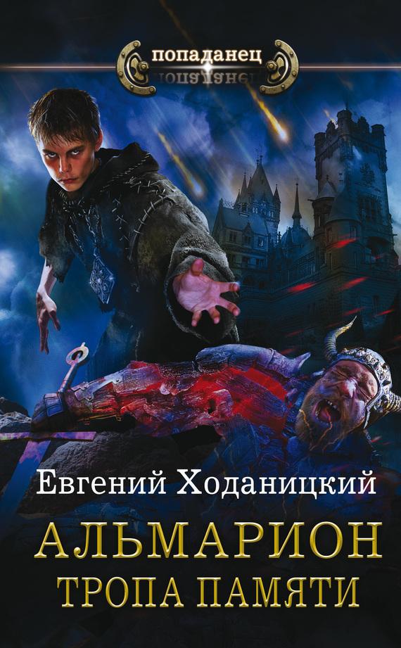 захватывающий сюжет в книге Евгений Ходаницкий