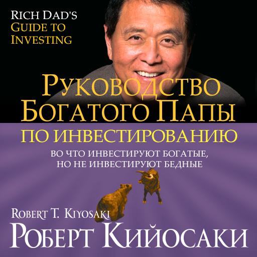 Роберт Кийосаки Руководство богатого папы по инвестированию книги попурри путь к финансовой свободе 2 е изд