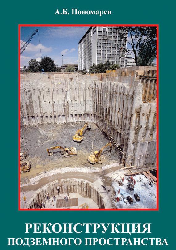 А. Б. Пономарев Реконструкция подземного пространства