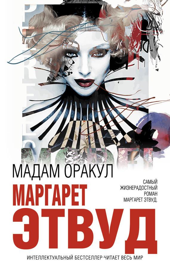 Обложка книги Мадам Оракул, автор Этвуд, Маргарет