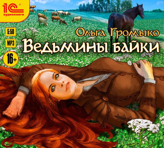 купить Ольга Громыко Ведьмины байки по цене 190 рублей