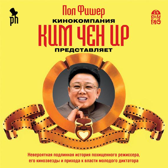 Пол Фишер Кинокомпания Ким Чен Ир представляет билет в кино