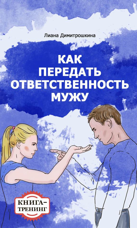 напряженная интрига в книге Лиана Димитрошкина