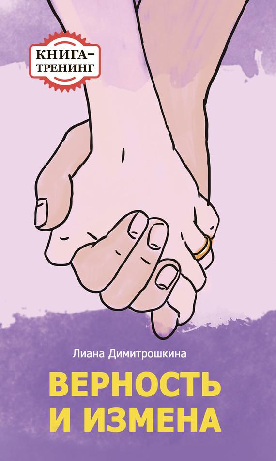 Лиана Димитрошкина - Верность и измена. Книга-тренинг