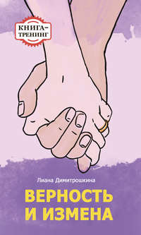 Димитрошкина, Лиана  - Верность и измена. Книга-тренинг