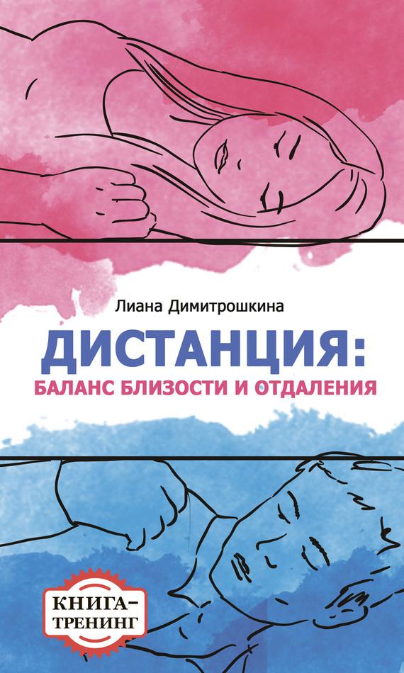 Лиана Димитрошкина Дистанция: баланс близости и отдаления. Книга-тренинг лиана димитрошкина как выстроить отношения с мамой и установить с ней дистанцию за 15 шагов книга тренинг