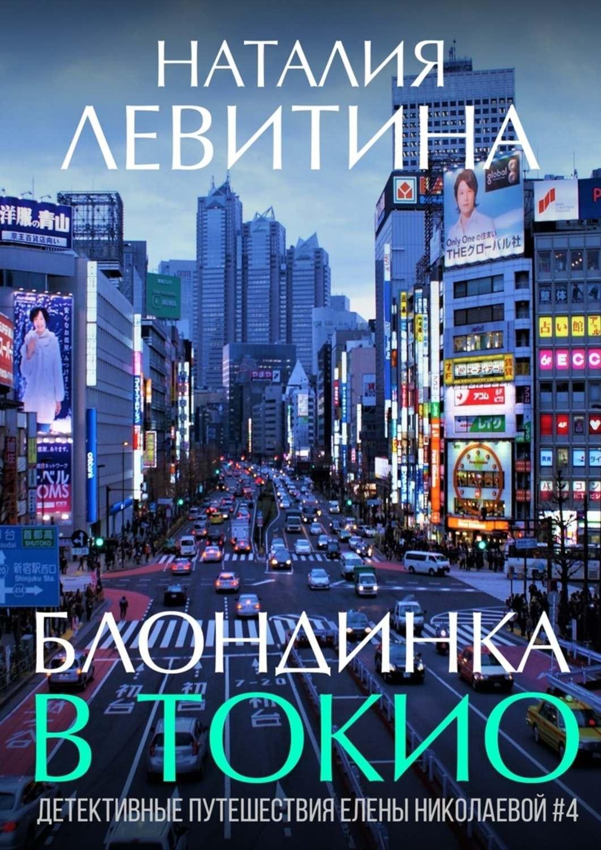 Скачать бесплатно книги наталии левитиной
