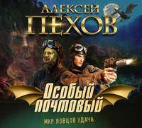 Пехов, Алексей  - Особый почтовый