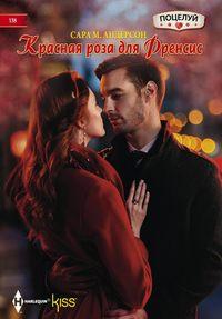 Андерсон, Сара М.  - Красная роза для Френсис