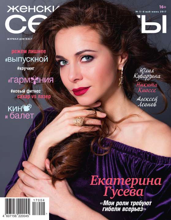 Редакция журнала Женские Секреты Женские Секреты 05-06-2017