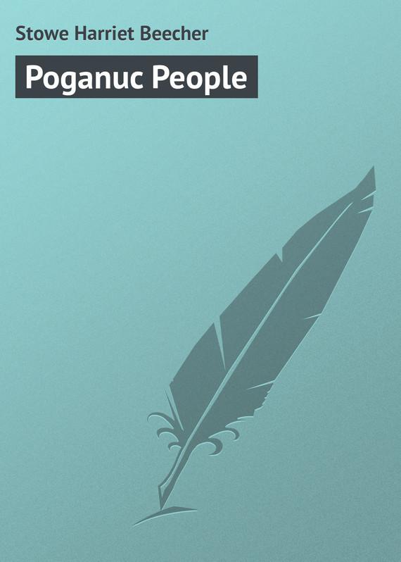Гарриет Бичер-Стоу Poganuc People