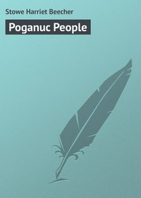 Гарриет Бичер-Стоу - Poganuc People
