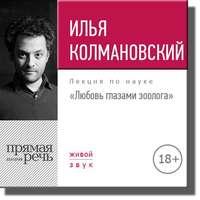 Колмановский, Илья  - Лекция «Любовь глазами зоолога»