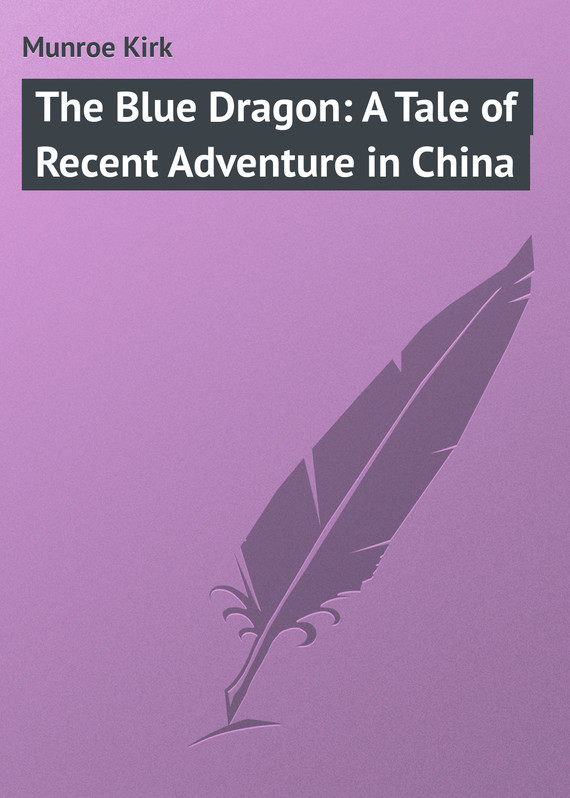 Munroe Kirk The Blue Dragon: A Tale of Recent Adventure in China a spool of blue thread