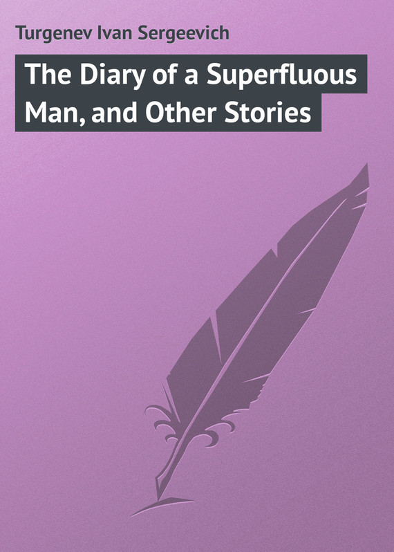 Иван Тургенев The Diary of a Superfluous Man, and Other Stories diary of a wartime affair