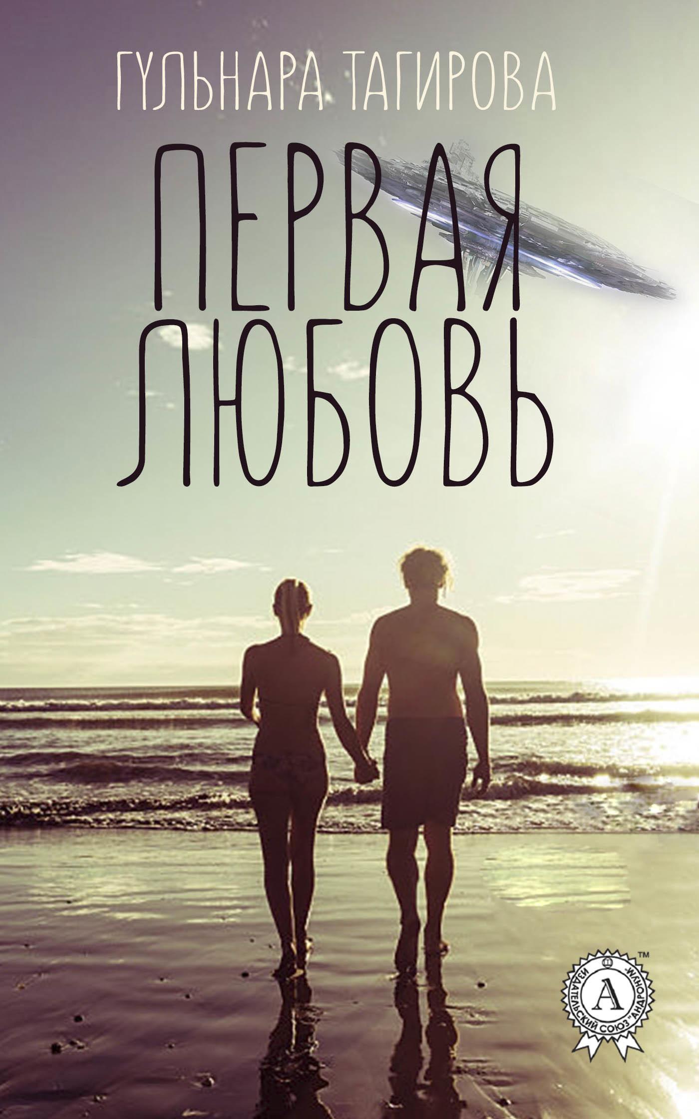 Обложка книги Первая любовь, автор Тагирова, Гульнара