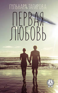 Тагирова, Гульнара  - Первая любовь