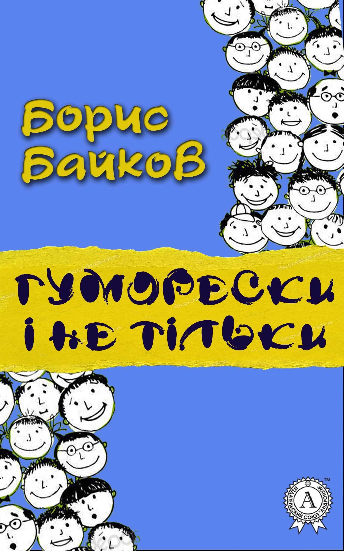 Борис Байков Гуморески і не тільки