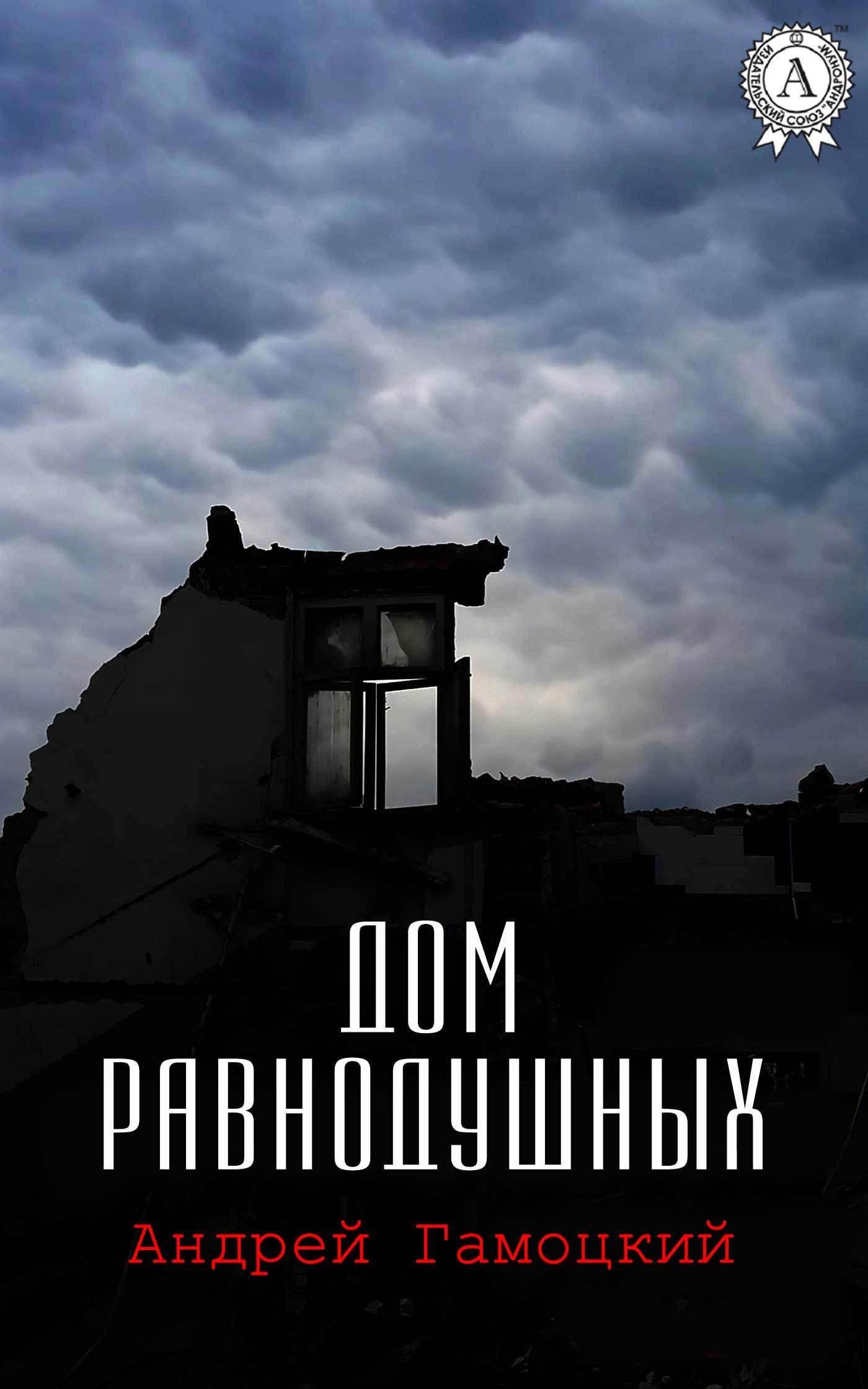 Андрей Гамоцкий - Дом равнодушных
