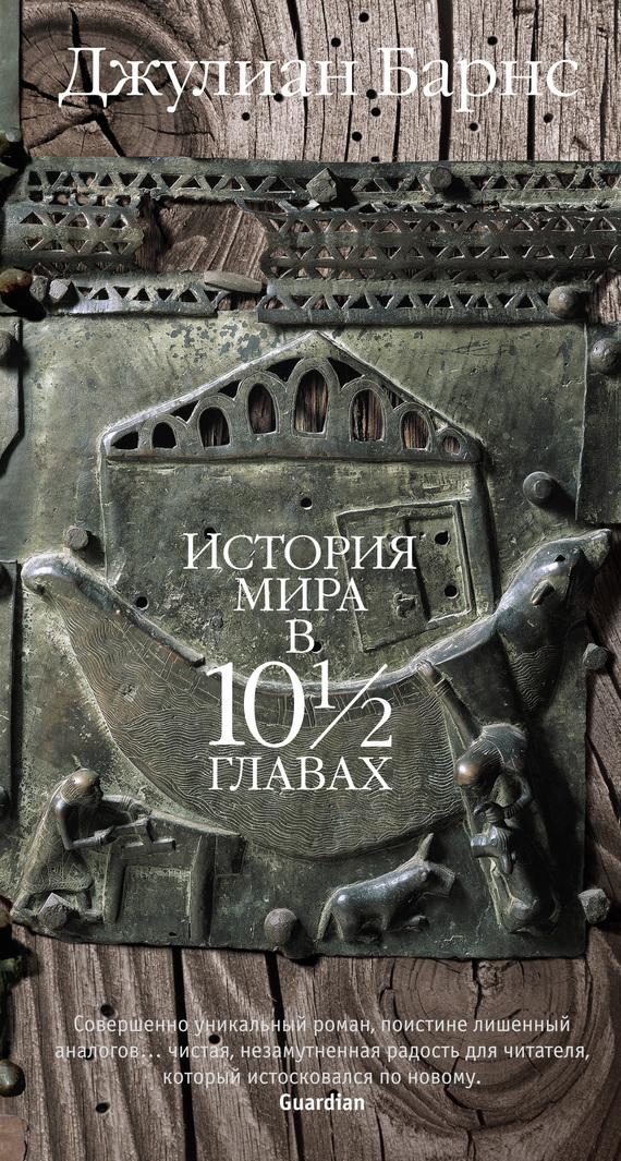 Джулиан Барнс История мира в 10 1/2 главах барнс джулиан лимонный стол