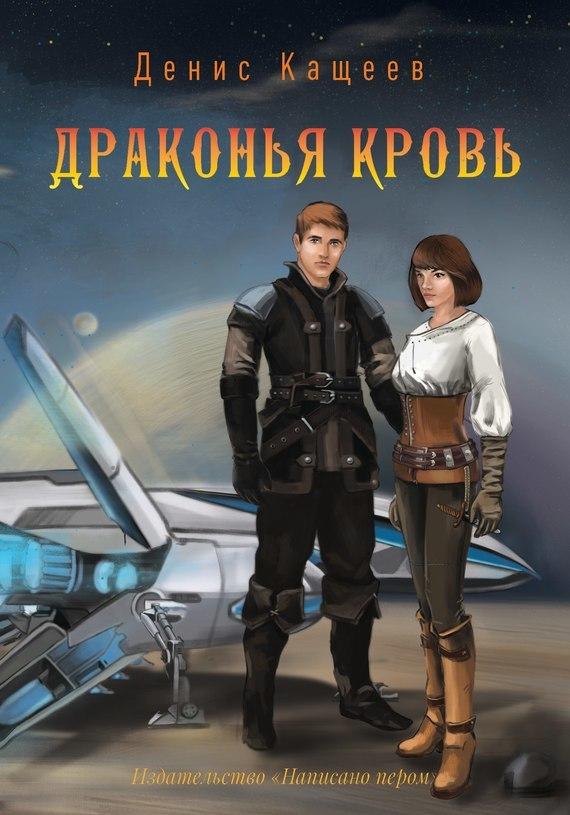 Денис Кащеев бесплатно