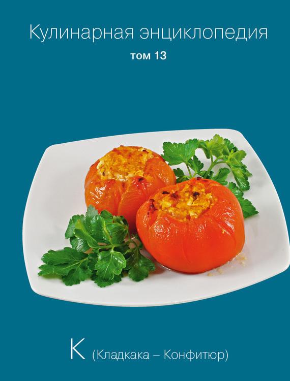 Отсутствует Кулинарная энциклопедия. Том 13. К (Кладкака – Конфитюр) ISBN: 978-5-4470-0100-1