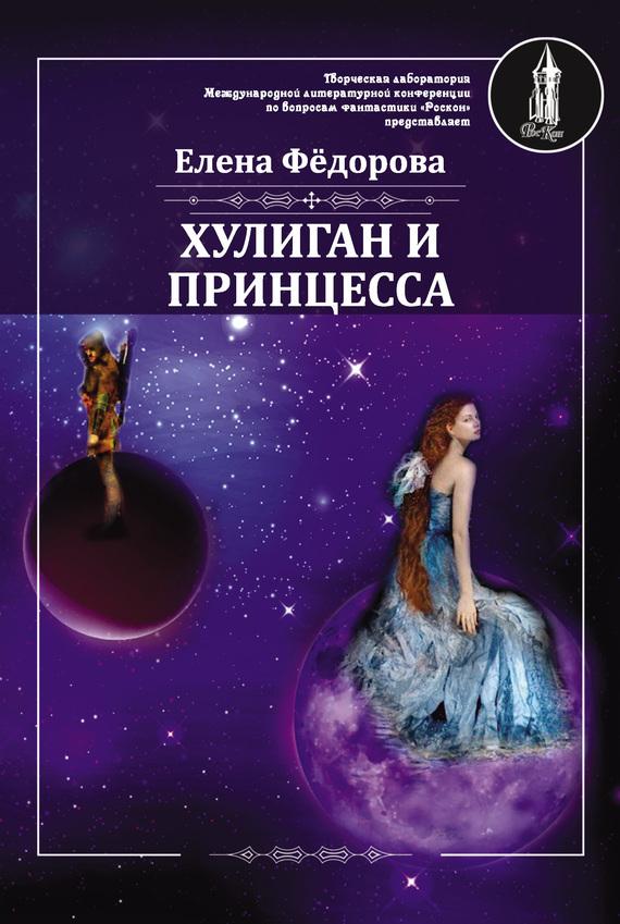 Елена Федорова Хулиган и принцесса елена бабинцева туманность андромеды часть 1