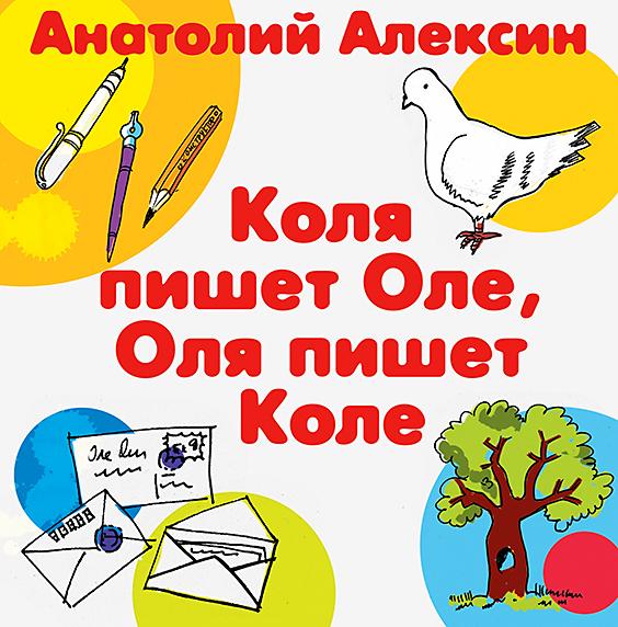 Коля пишет Оле, Оля пишет Коле ( Анатолий Алексин  )
