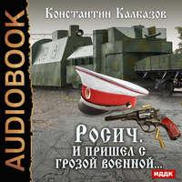 Калбазов, Константин  - Росич. И пришел с грозой военной…
