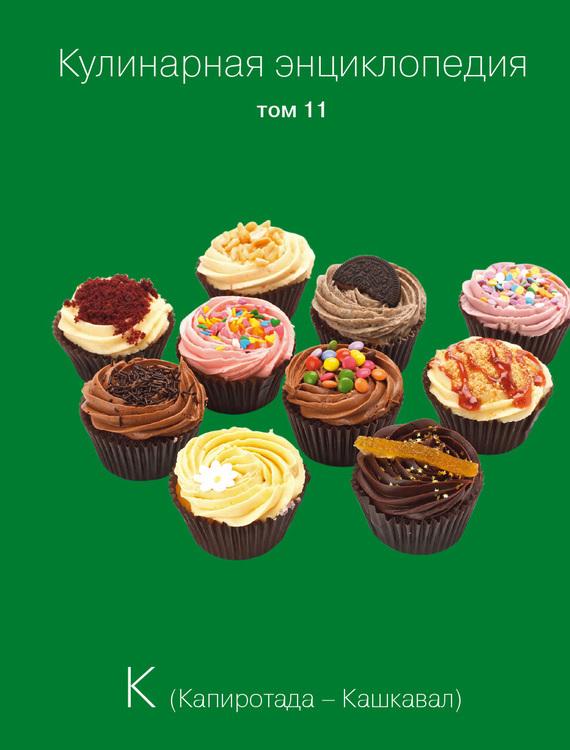 Отсутствует Кулинарная энциклопедия. Том 11. К (Капиротада – Кашкавал)
