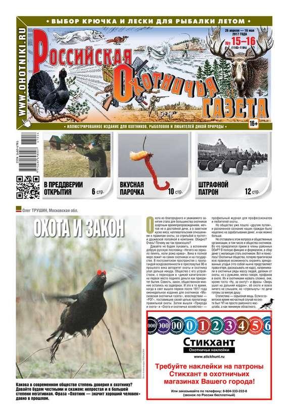 Редакция газеты Российская Охотничья Газета Российская Охотничья Газета 15-16-2017 природа россии