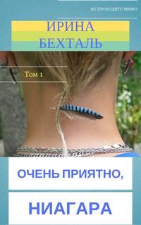 Бехталь, Ирина Геннадиевна  - Очень приятно, Ниагара. Том 1