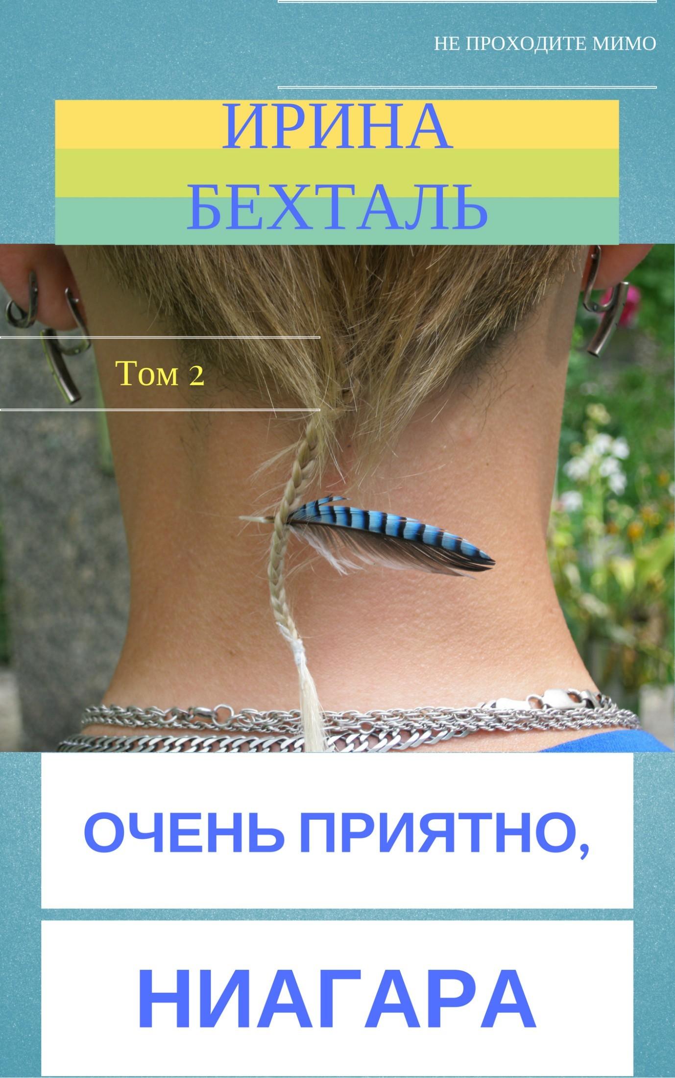 Ирина Геннадиевна Бехталь Очень приятно, Ниагара. Том 2