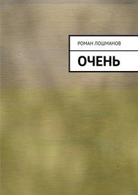 Лошманов, Роман  - очень