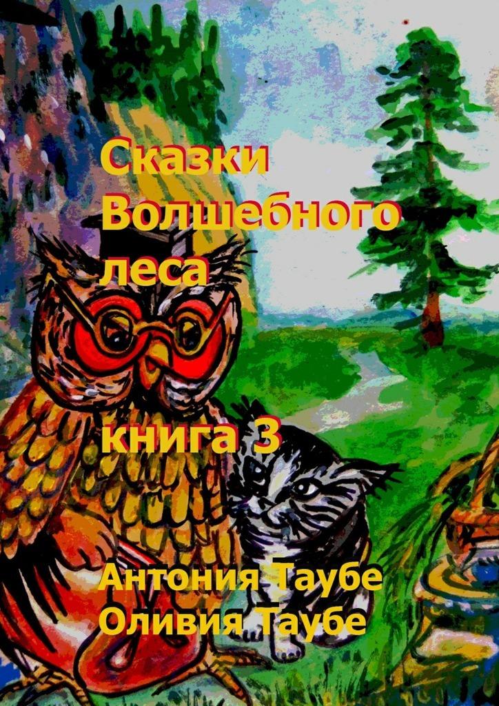 Антония Таубе Сказки Волшебного леса. Книга 3 газон сказки венского леса для тени гавриш 1 кг