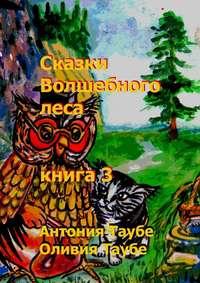 - Сказки Волшебного леса. Книга 3