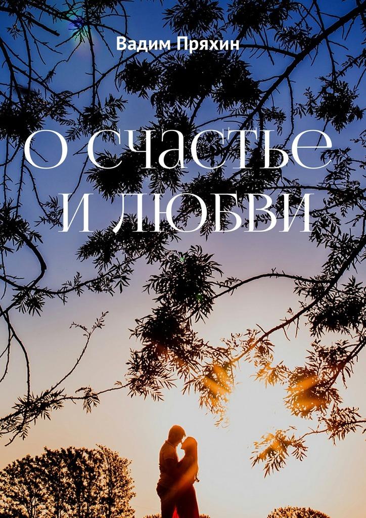 Вадим Пряхин Осчастье илюбви художественные книги эксмо книга щенок сэм или украденное счастье