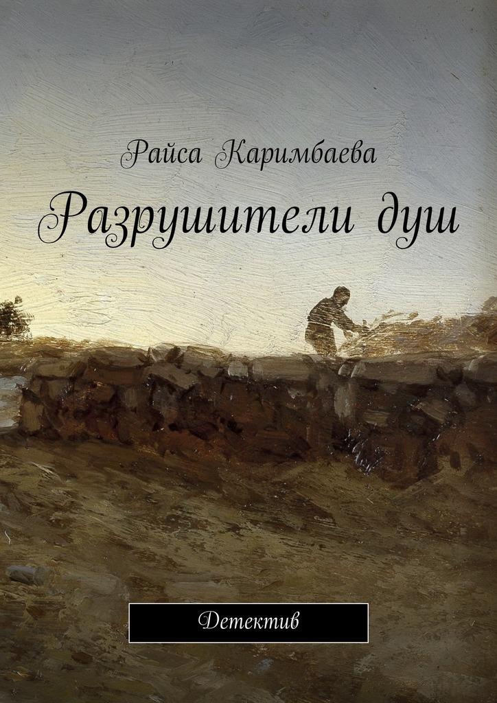 Райса Каримбаева - Разрушителидуш. Детектив