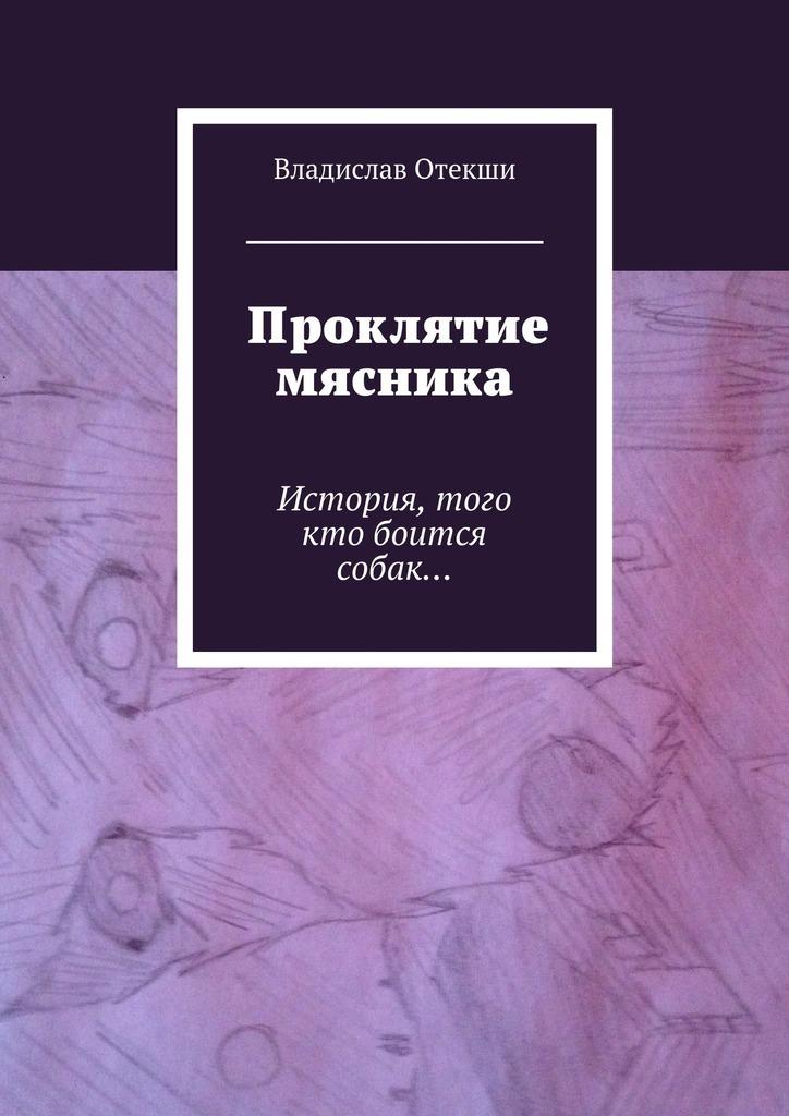 Владислав Геннадьевич Отекши бесплатно