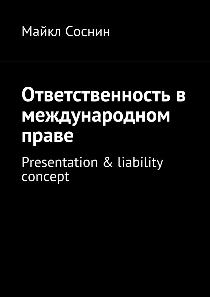 Майкл Соснин Ответственность в международном праве. Presentation & liability concept ответственность продавца за товар ненадлежащего качества