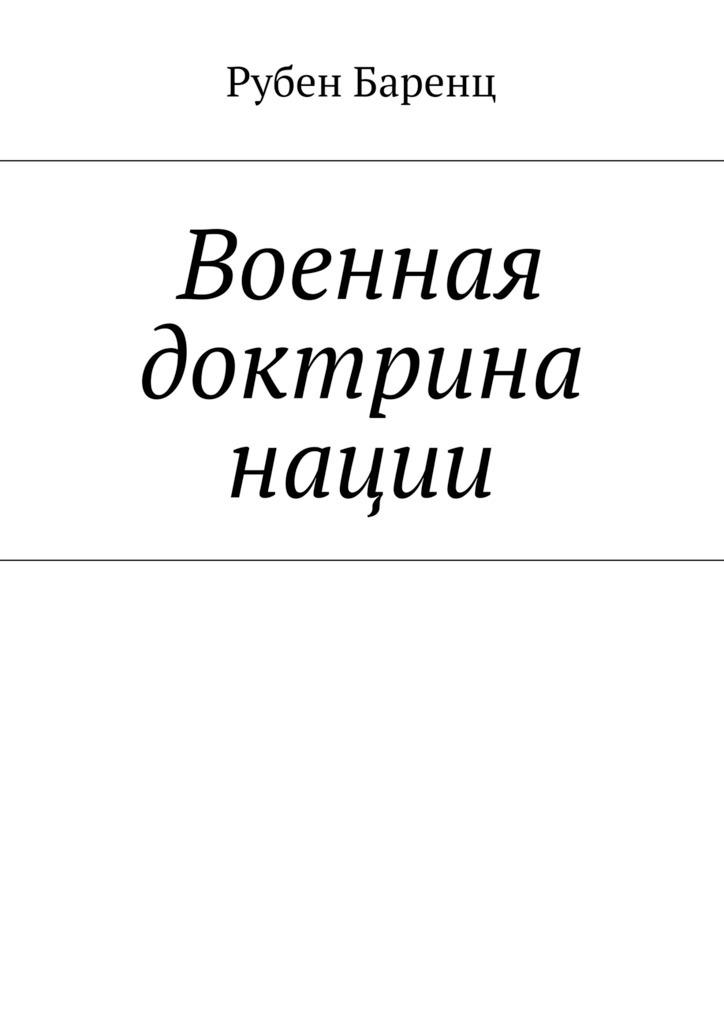 Рубен Баренц Военная доктрина нации рубен белл
