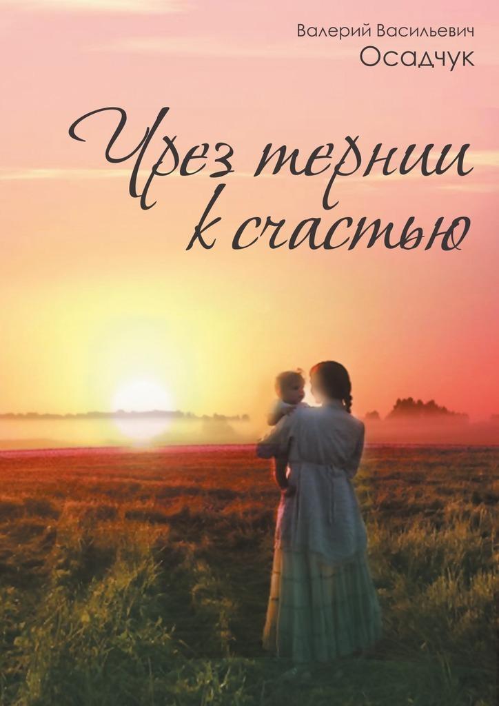 Валерий Васильевич Осадчук бесплатно