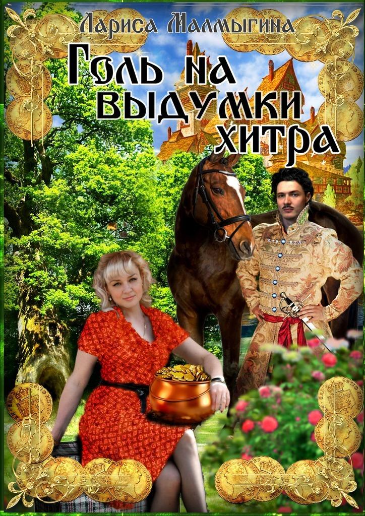 Лариса Малмыгина бесплатно